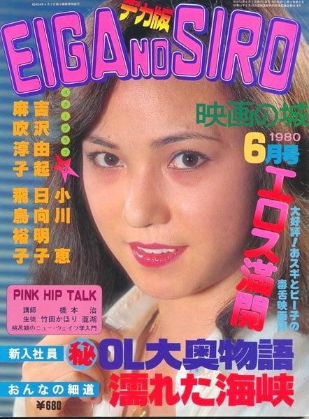 Old Magazines 6- 68 Pics
