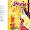 Shibata Masahiro KURADARUMA 18-1 - Japanese comics (25p)