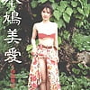 Miai Kobato Japanese Vintage Goddess